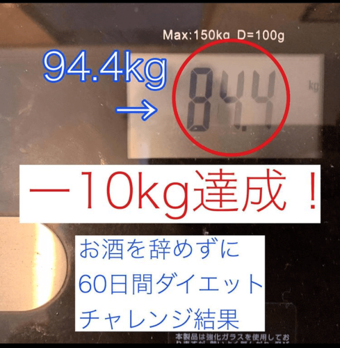 お酒を辞めずに!60日間で-10kg達成!