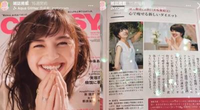某有名雑誌