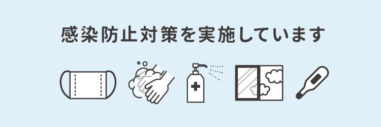 新型コロナウィルス対策について
